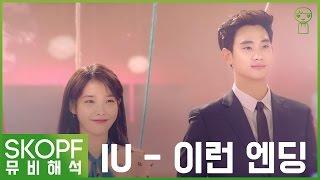 [뮤비해석] IU(아이유) - Ending Scene (이런 엔딩) : 헤어지고 나서 이 노래를 들었다.mp3 [스코프]