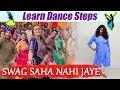 Dance on Swag Saha Nahi Jaye, Sonakshi Sinha Song | स्वाग सहा नहीं जाये पर सीखें डांस | Boldsky