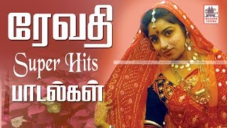 Revathi Super Hit Songs ரேவதி சூப்பர்ஹிட் பாடல்கள்