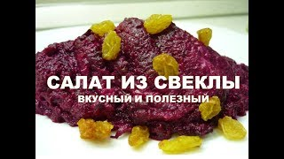САЛАТ ИЗ СВЕКЛЫ #ДИЕТИЧЕСКИЙ - Очень Вкусный, Полезный и Простой. Свекольный салат - 2 рецепта