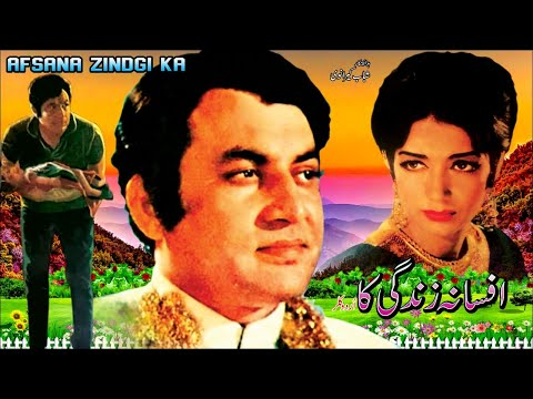 AFSANA ZINDAGI KA (1972) - MOHD. ALI & ZEBA - OFFICIAL FULL PAKISTANI MOVIE