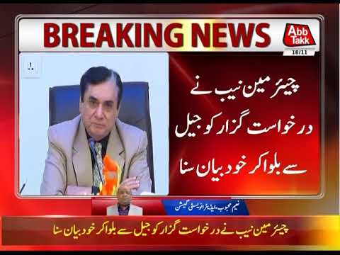 Chairman NAB Takes Notice of Media Reports Regarding Housing Society Scandals