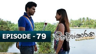 Hithuwakkaraya | Episode 79 | 18th January 2018 Thumbnail
