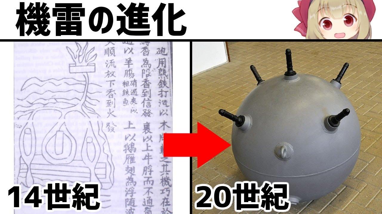【武器解説】機雷の歴史と掃海【ゆっくり解説】