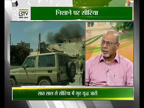 Syria problem debate on lokeshabha tv