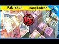 পাকিস্তান বনাম বাংলাদেশের বাজেট 2018   কে বেশি এগিয়ে?  Pakistan VS Bangladesh Budget 2018  