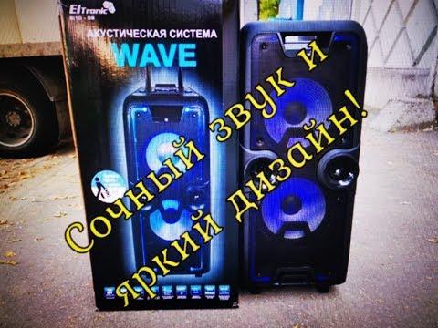Новинка ELtronic WAVE EL 10 06 Красивая и мощная!