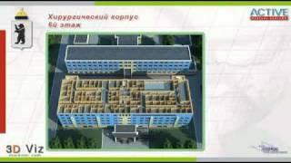 Клиническая онкологическая больница(Проект модернизации Ярославской областнойй клинической онкологической больницы. 3D визуализация от компан..., 2010-09-20T15:28:30.000Z)