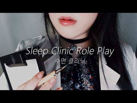 ASMR English 'Sleep Clinic Role Play' 수면클리닉 Hypnosis, Breathing, Whispering, Writing