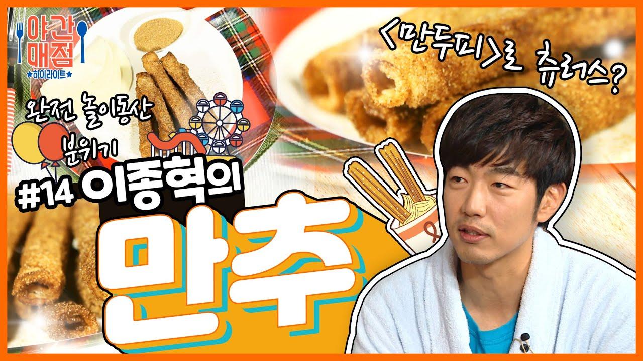[해피투게더 야간매점 #14] - 놀이 동산 추로스 그 맛♡ 이종혁의 만추!!    KBS 방송