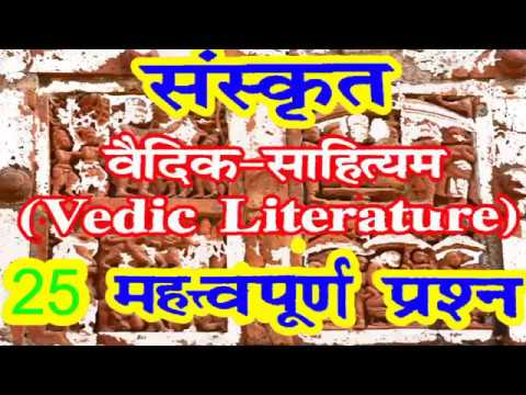 SANSKRIT: Vedic Literature 26 Important Questions