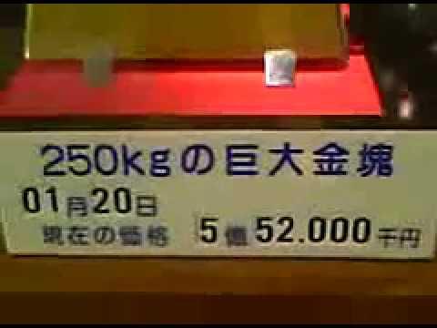 250 kg gold