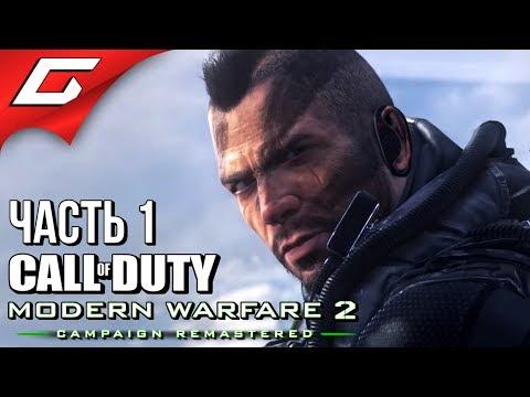 CALL Of DUTY: Modern Warfare 2 - Remastered ➤ Прохождение #1 ➤ РЕМАСТЕР ЗНАМЕНИТОЙ МВ2