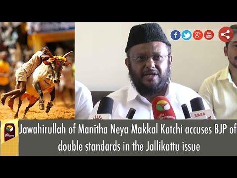 Jawahirullah of Manitha Neya Makkal Katchi accuses BJP of double standards in the Jallikattu issue