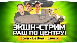 Экшн-Стрим «Раш По Центру!» ● Хардкор и БТР с Левшой и Ливчиком