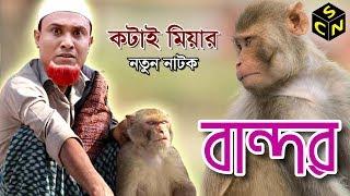 Sylheti New Natok   Bandor   বান্দর   Kotai Miah   কটাই মিয়া   Sylheti Comedy Natok   Full HD