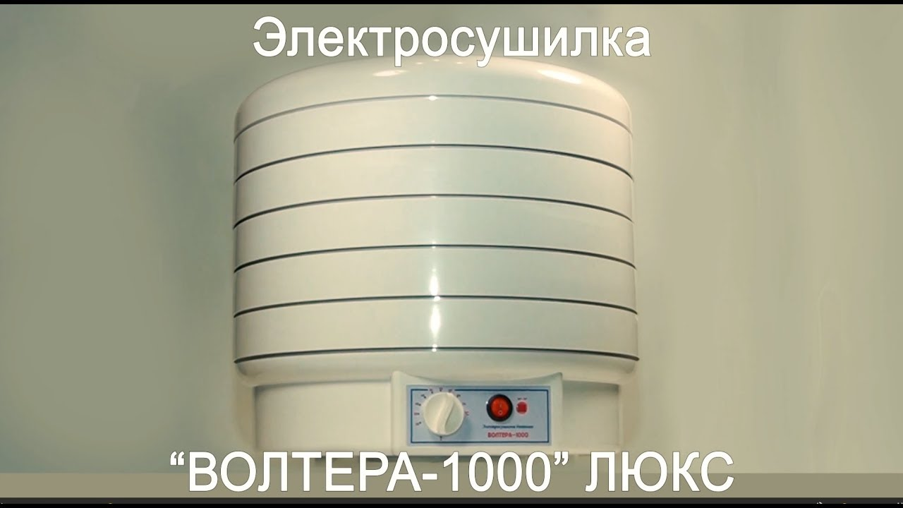 СУШКА ДЛЯ ОВОЩЕЙ И ФРУКТОВ ВЕТЕРОК 2 СУШИЛКА ЭЛЕКТРОСУШКА КУПИТЬ .