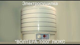 "Электросушилка ""ВОЛТЕРА-1000"" Люкс (Новинка 2016 г) 4К"
