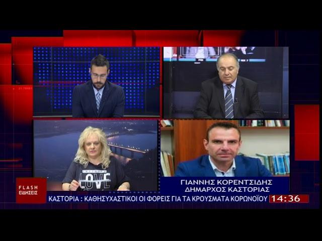 Καστοριά : ο δήμαρχος Γιάννης Κορεντσίδης για τα κρούσματα κορωνοϊου
