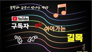 """[유튜브구독자]  잠시 쉬어가는 길목/문학과 음악이 만나는 영상 #21 """"용서"""""""