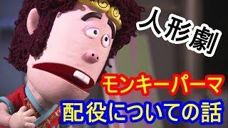 よろしければ、チャンネル登録お願いします→http://urx.red/CG6m 大泉洋さん率いるチームナックスが孫悟空役で人形劇に挑戦する『モンキーパーマ...
