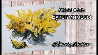 Как нарисовать букет мимоз акварелью для начинающих.How to draw a bouquet of Mimosas