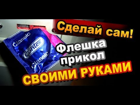 Флешка Прикол на 1 Апреля как сделать / Сделай сам / Sekretmastera - Популярные видеоролики!