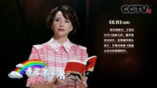 2019开学第一课精彩预告:董卿化身朗读者 深情朗读《红岩》片段 | CCTV