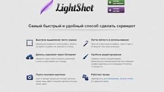 Программа для скриншотов Lightshot   Как сделать скриншот экрана