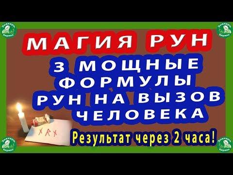 МАГИЯ РУН | 3 МОЩНЫЕ ФОРМУЛЫ РУН НА ВЫЗОВ ЧЕЛОВЕКА / Результат через 2 часа!♦☮☸