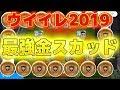 #573【ウイイレアプリ2018】ウイイレ2019最強金スカッド!