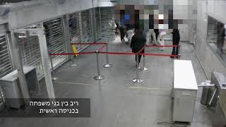 אפשר גם אחרת-אלימות בבית החולים רמבם בחיפה