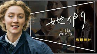 👩🏼影評👩🏼她們:愛情從來就不是女人的全部|深度解析|角色探討|Little Women|留言抽官方電影設定集