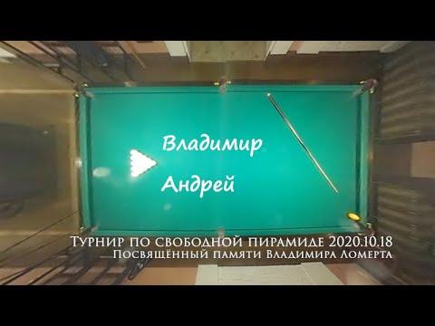 Свободная пирамида - партия между Владимиром и Андреем