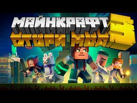 Что такое Minecraft Story Mode? Когда будет 3 сезон? | Майнкрафт Открытия