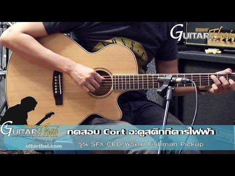 review Cort SFX CED Acoustic Elecetric Guitar by www.Guitarthai.com