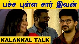 Arunraja Kamaraj TROLLS Kavin on Stage | Ramya Nabessan | Natpuna Ennanu Theriyuma Thanks Meet