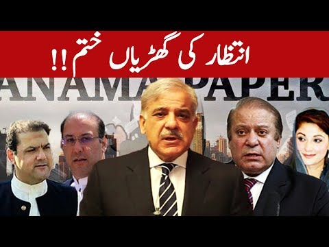 Panama Ka Hungama - Jis Ka Intezar tha wo Report a gai - Headlines - 03:00 PM - 10 July 2017