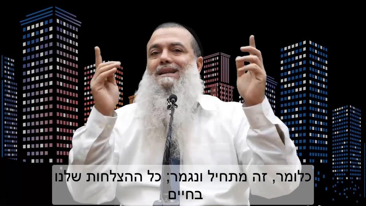 הרב יגאל כהן - אין דבר העומד בפני הרצון HD - קטע מטורףףףף