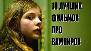 10 лучших фильмов про вампиров