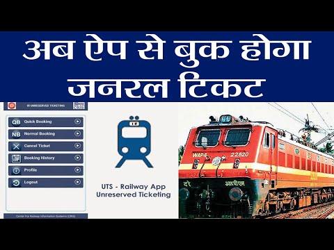 Railway General Ticket Booking की परेशानी खत्म, अब UTS APP से Book होगी Ticket | वनइंडिया हिंदी