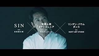 『SIN』(監督:志真 健太郎) CAST:栁 俊太郎、内田 慈 、比嘉梨乃、 手塚...
