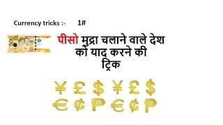 Gk Tricks In Hindi || Currency: पीसो || SSC/MPPSC/UPSC/Railway Exam ||Part -1