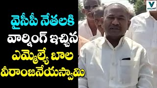MLA Bala Veeranjaneya Swamy Warning to YCP Leaders | Telugu News | Vaartha Vaani