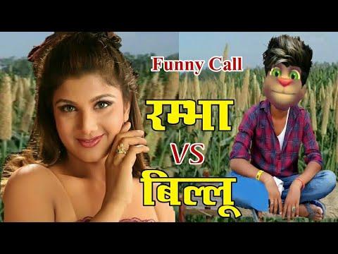 रम्भा VS बिल्लू कोमेडी । Rambha Songs vs Billu Funny Call | Talking tom funny call | mjo