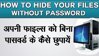 How to hide your important folder and files without password in your computer In  urdu and hindi