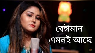 Beiman Emono Ache | বেইমান এমনও আছে | Munia Moon | Bangla Music Video 2020