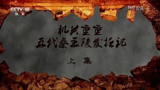 探索·发现 机关重重 五代秦王陵发掘记(上)