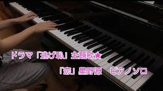 ドラマ「逃げ恥」主題歌「恋」弾いてみた