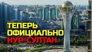 СРОЧНО! Столицу Казахстана ОФИЦИАЛЬНО переименовали в Нур-Султан